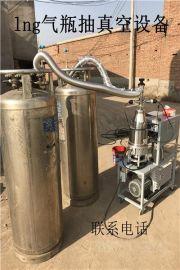 天然气气瓶抽真空设备便携式可拆分全国上门补抽真空服务 lng气瓶检测设备