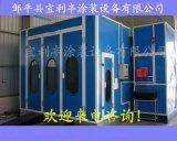 郑州无尘家具烤漆房 水幕烤漆房 高温工业烤漆房
