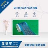 戈埃尔厂家直销MIC 高分子防水防尘透气膜