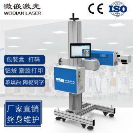 纸盒CO2激光打标机 生产日期激光打码机 塑胶瓶盖激光喷码机