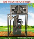QD-20湖南张家界颗粒长条无纺布袋泡莓茶自动称重包装机