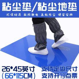 粘尘垫蓝色防尘垫防静电无尘车间地垫可撕式粘尘垫