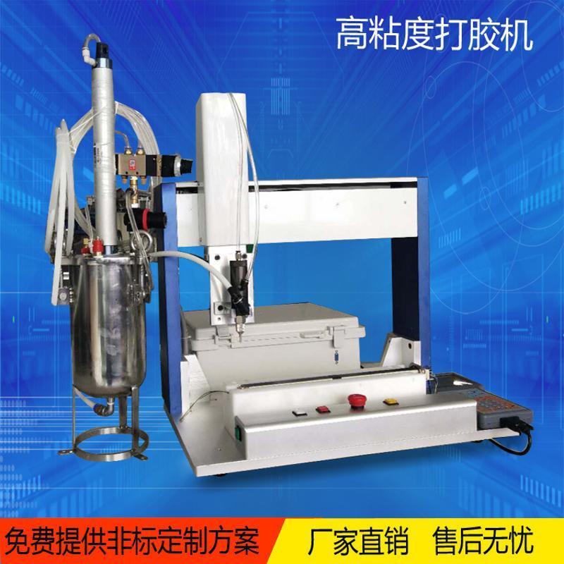 自动打胶机 高粘度硅胶机 无影胶机 深圳厂家定制