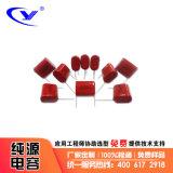 【廠家批發】降壓 點火 手提式焊機電容器 CBB21 104J630V 腳距15