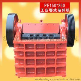粉碎设备 PE150*250工业鄂式破碎机