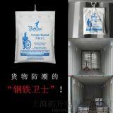 TOPSORB帶掛鉤乾燥劑/乾燥劑供應商/上海乾燥劑