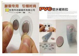 劲磁N3  力磁铁PVC防水服装磁扣