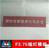 F3.75單紅高亮單元板 P4.75  76*304mm半戶外插燈模組批發