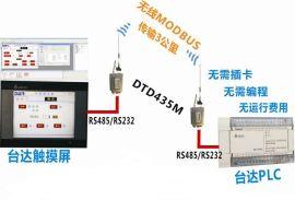 台达触摸屏与台达PLC的无线通讯实例