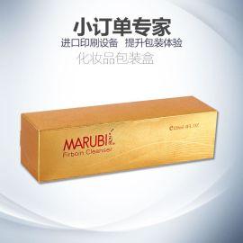 化妆品包装盒定做印刷小批量食品保健品包装盒彩盒定制印刷纸盒定制印刷