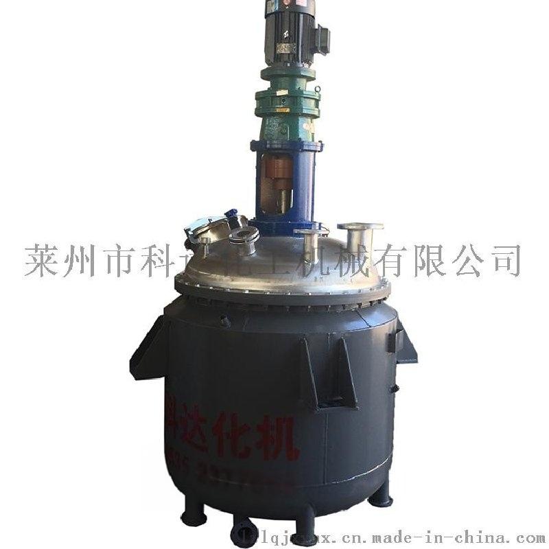 萊州科達化機現貨供應不鏽鋼反應釜