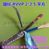 金环球屏蔽电缆 RVVP 2X2.5平方 国标铜芯PVC软护套 厂家批发定制