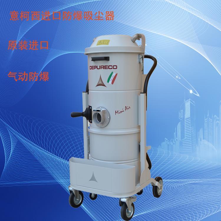 意大利原装进口干湿两用工业吸尘器MiniAir气动工业吸尘器
