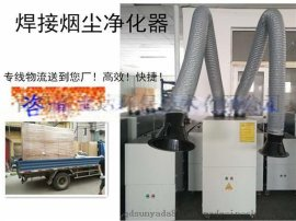 广东汕头电焊烟雾净化器焊接生产厂家『末端治理』