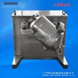 SBH-50三維混合機採購/三維混合機供應商/三維混合機價格