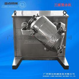 SBH-50三维混合机采购/三维混合机供应商/三维混合机价格