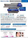 供应全新小UV平板打印机