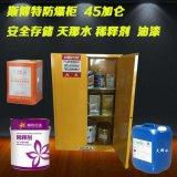 供应危化品存储柜  化学品防爆柜 厂家直销