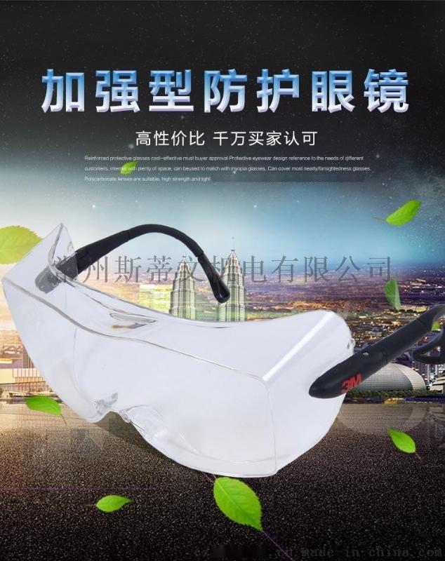 3M12308防護眼鏡防沙防紫外線實驗室護目鏡防風防刮擦騎行護目鏡
