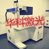 深圳鬆崗金屬鐳射鐳雕機 寶安石巖五金鐳射鐳雕機
