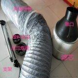 寧津耐高溫風管廠家萬向伸縮管尼龍佈風管