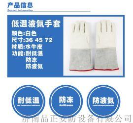 有较强的耐磨性超低温牛皮防护手套LNG  防护手套