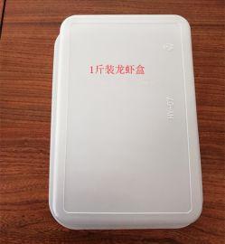 25 17一斤装小龙虾盒 小龙虾外 打包盒