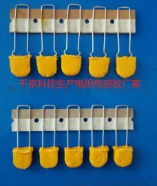 电阻电子胶(黄色)电阻电容粘接 密封胶 包封胶
