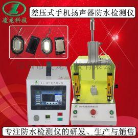 厂家直销手机扬声器密封性检测仪 差压式IP防水测试仪 真空检漏机