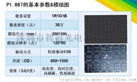 LED显示屏的构造,智语室内P1.667小间距高清屏,厂家直销