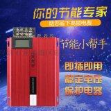 小型三相電工業節電器 380v工廠節電產品 商用型30-150kw省電系統