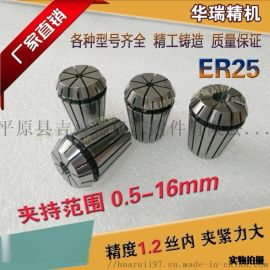 ER25夹头 雕刻机刀夹铣床夹头