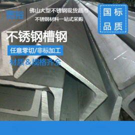 #5号不锈钢槽钢304 316l不锈钢U型槽钢