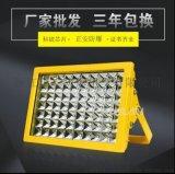 CCD97-Ⅱ LED免維護防爆燈