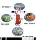 双管齐下 排污泵 山东江淮JHG潜水排污泵规格多样