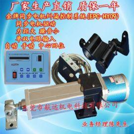 **同步电机纠偏机对边机 自动对边纠边控制系统 超声波纠偏控制器 光电纠偏装置