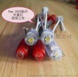 2835貼片外露燈 9mm外露燈
