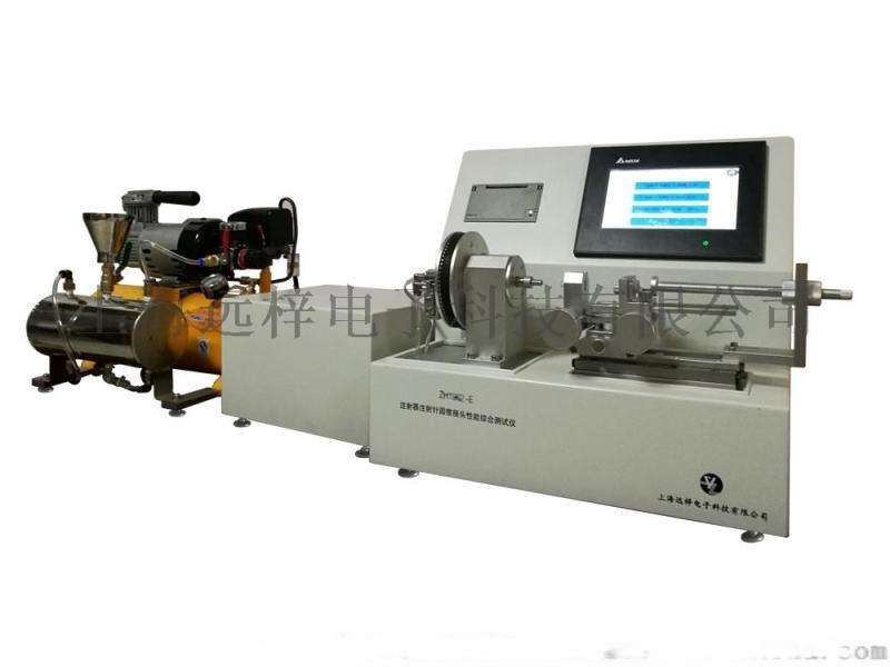 注射器測試儀 ISO魯爾圓錐接頭多功能綜合測試儀