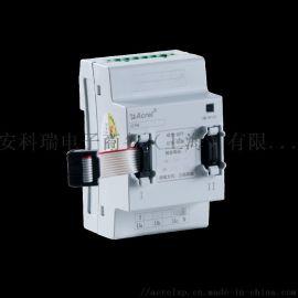 消防设备电源监控从模块 安科瑞AFPM/D-3AVI