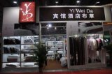 2019上海第九屆國際酒店餐飲一次性用品展覽會