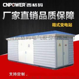 箱式变电站组合型成套630kva户外预装式欧式箱变