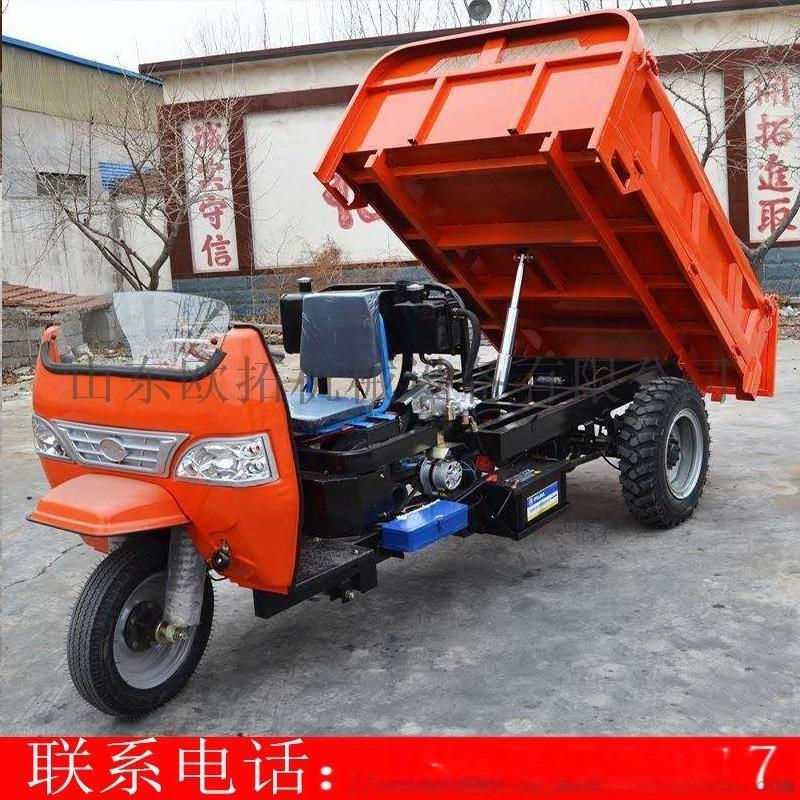 自卸工程三轮车 矿用防爆三轮车 强力爬的柴油农用三轮车加厚大梁