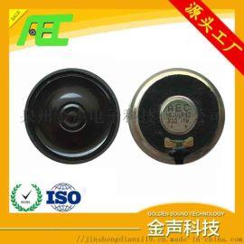 45mm超薄防水喇叭 圆形内磁 32欧1w