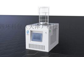 四环冻干真空冷冻干燥机LGJ-12A标准型