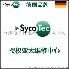 进口主轴维修 德国sycotec kavo原厂配件
