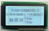 240128液晶屏超宽温防UV带中文字库