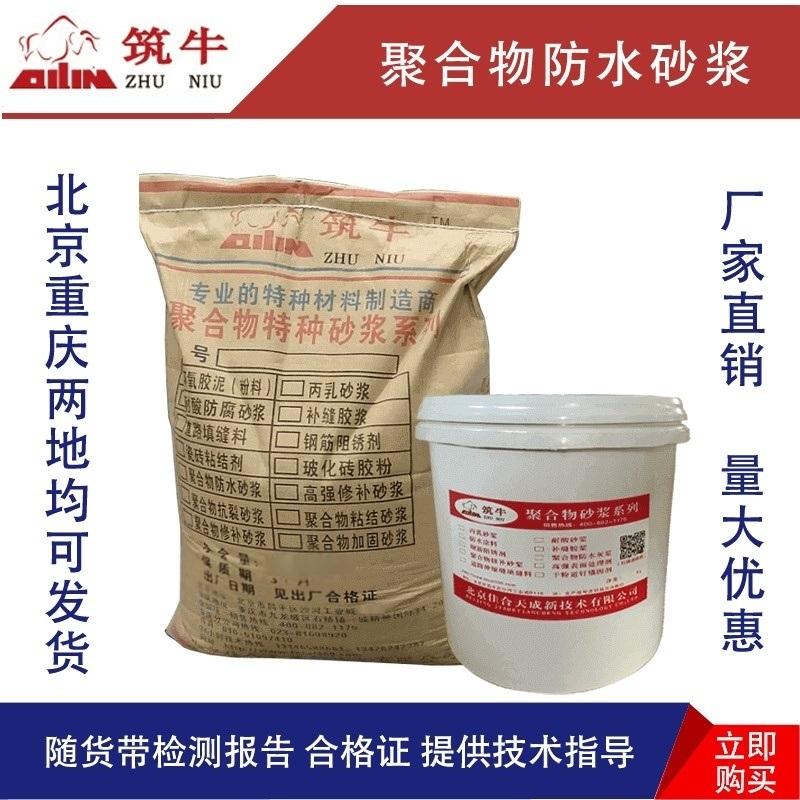 四川聚合物防水砂浆 耐酸碱腐蚀 聚合物水泥防水砂浆