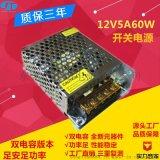 LED开关电源12V5A60W驱动变压器