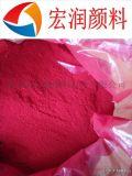 高渗透染料木材红粉2号