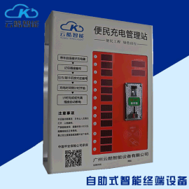 微信支付智能充电站 小区便民电池充电充电插座